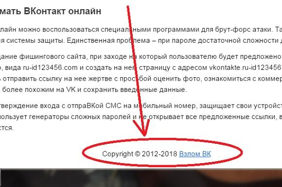 free info vk com - смотрим на копирайт сайта во взлому вк
