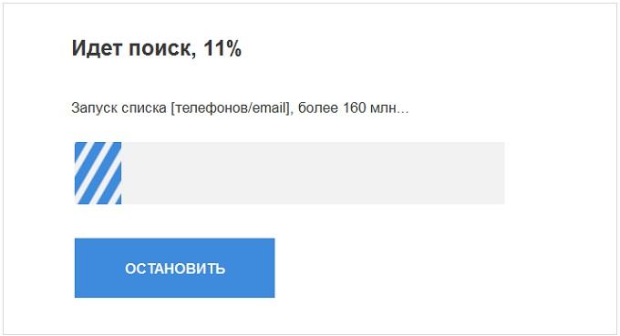 взлом переписки вконтакте - сканируем первую страницу через сервис free info vk