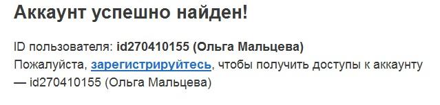 взлом vk online показал нам имя и фамилию