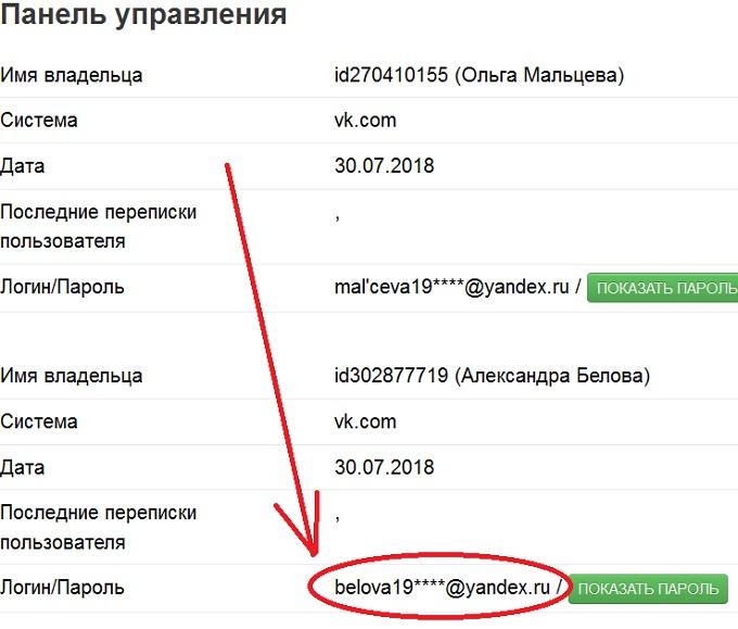 http free info vk com cabinet - неумело подделывает логины