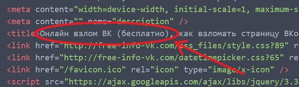 сайт взлома страницы вконтакте бесплатно на самом деле будет требовать денег