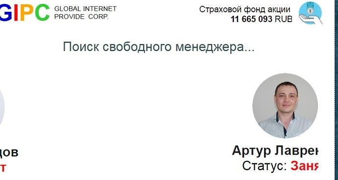 global internet компенсация - ждём нашего менеджера