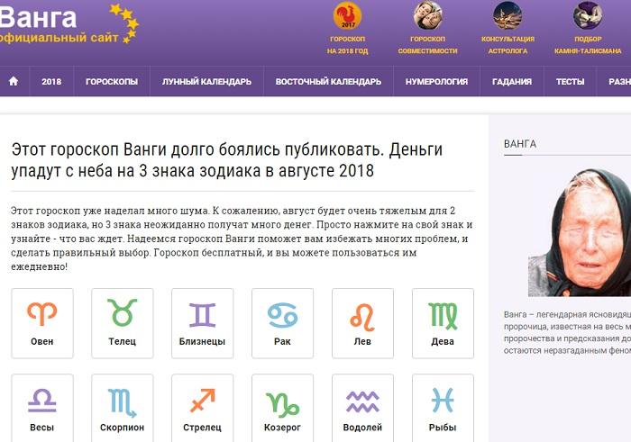 http goroinfo ru - ищем нужный гороскоп