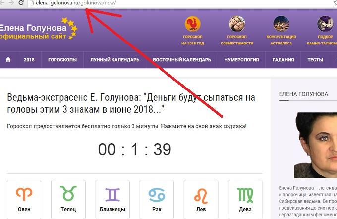 елена голунова на сайте http elena golunova ru обещает осыпание деньгами