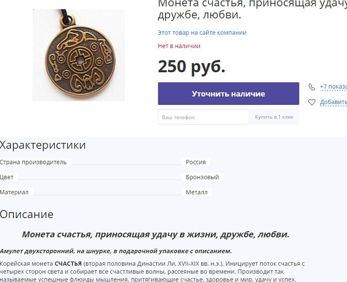 astrogoroskopi мелкие сайты по продаже амулетов на деньги - лохотрон