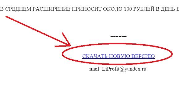 расширение сбор бонусов - официальный сайт liprofit вызывает подозрения