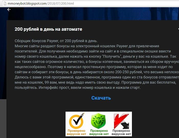 mmoneybot blogspot com предлагает скачать сборщик бонусов payeer