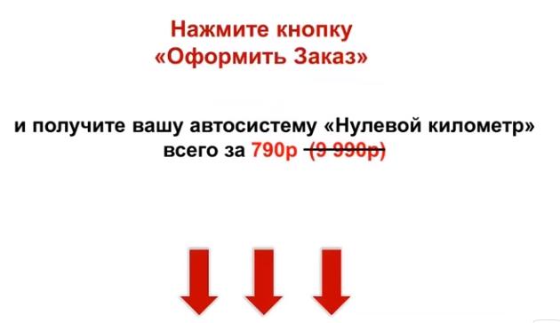 Ирина Клепикова Нулевой километр обзор
