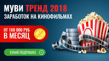 Муви Тренд 2018: заработок на популярных кинофильмах от 160 000 рублей в месяц отзывы