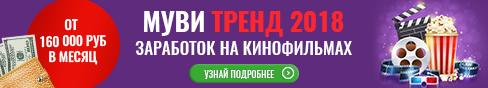 Муви Тренд 2018: заработок на популярных кинофильмах от 160 000 рублей в месяц