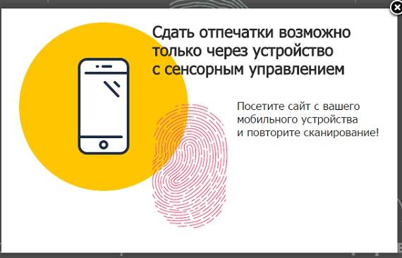 биометрия и заработок - это делается с мобильного устройства