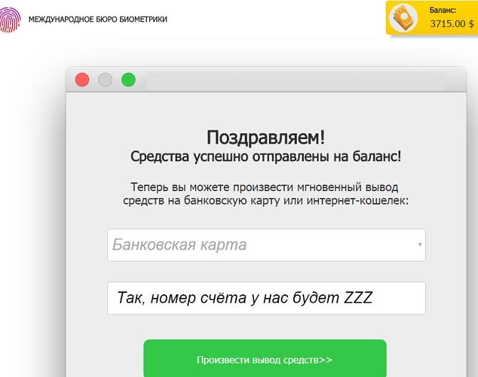 http biometrika site даже спрашивает, на какой счёт выводить деньги