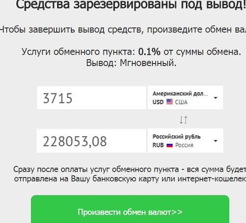 www biometrika site требует деньги за конвертацию валют