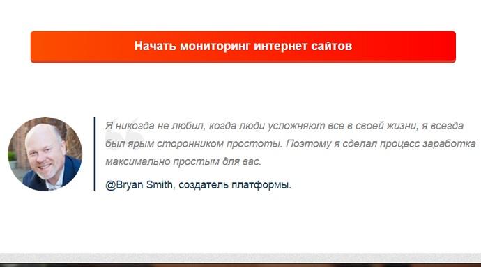 monitoring demer pro ru содержит изображение человека под чужим именем