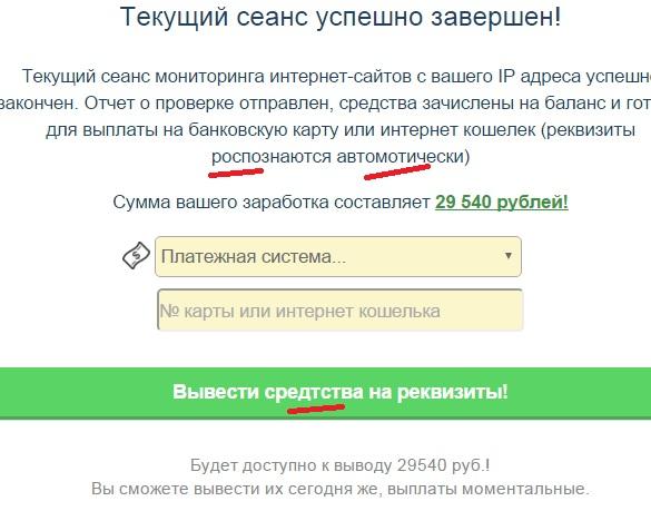 онлайн мониторинг демер жаждет наличия учителя русского языка