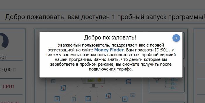 money finder mail ru - нас поздравляют с пустой регистрацией, которая является имитацией