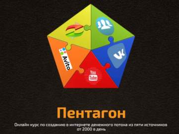 Пентагон Алексея Морусова отзывы