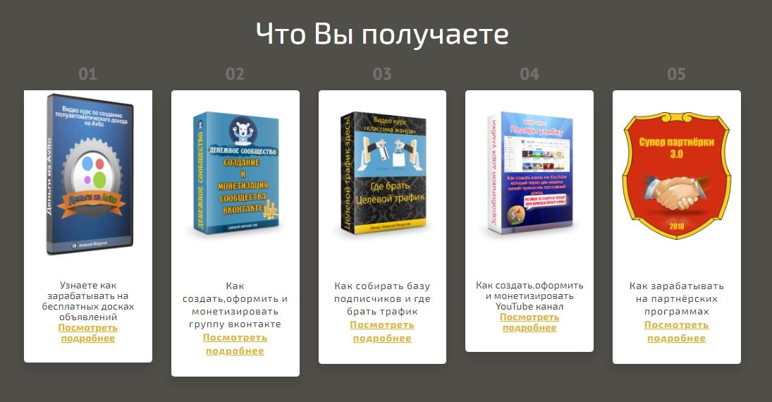 Пентангон Алексея Морусова обзор