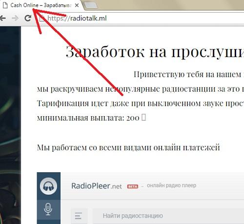 заработок радио сайт radiotalk - заголовок недостоверный
