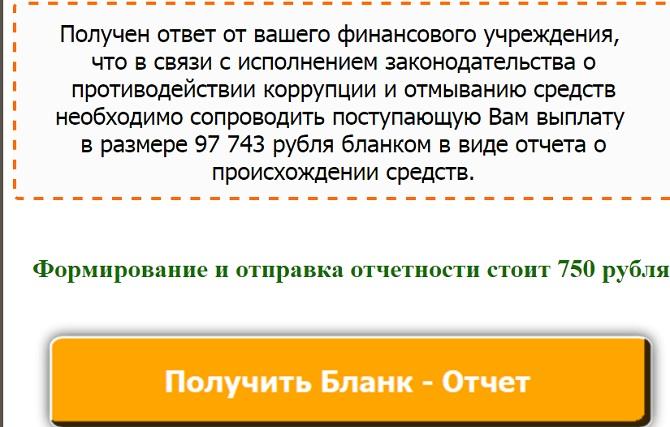 recommends tk - просит бланк за 750 рублей против отмывания денег