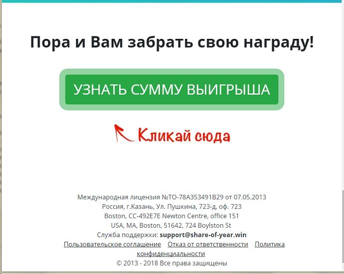 Международная лицензия 2641b5727008 и адрес службы поддержки support share of year win в подвале сайта