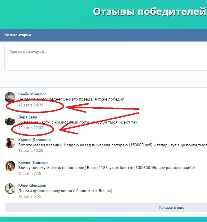 share of year отзывы из Вконтакте, на первый взгляд эти отзывы не поддельные