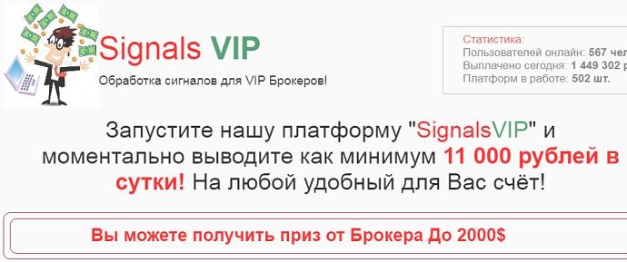 http sigvipp ru - смотрим главную страницу чтобы написать отзывы и обзор