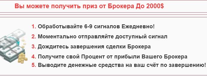 www sigvipp ru - читаем описание чтобы составить более тщательные и честные отзывы в обзоре на систему signalsvip