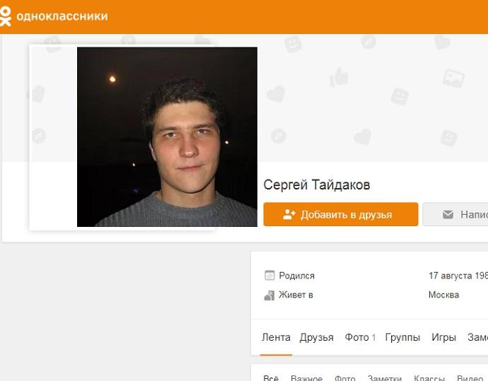 signalsvip отзывы содержат фотографии людей из Одноклассников