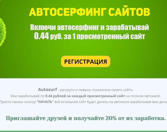 https autosurf zarabatok com - осматриваем главную страницу сервиса autosurf чтобы написать отзывы и обзор и узнать не развод ли это