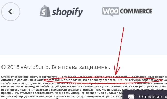 https autosurf zarabatok com читаем мелкое пользовательское соглашение чтобы включить это в отзывы