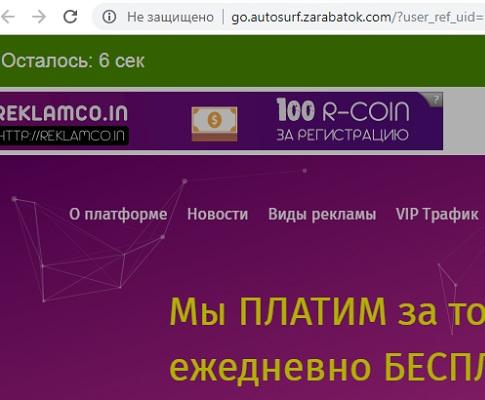 проект zarabatok com показывает неприятную рекламу