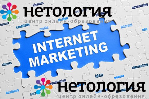 Интернет-маркетолог: от новичка до профи: отзывы, обзор курса