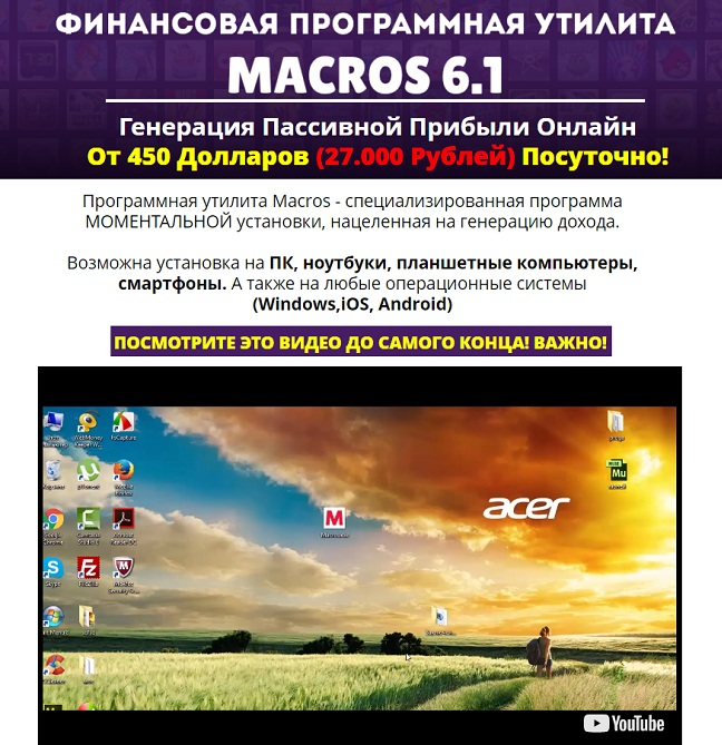 macros gtm 6.1 - смотрим главную страницу сайта macros biogspot ru чтобы написать отзывы и сделать выводы