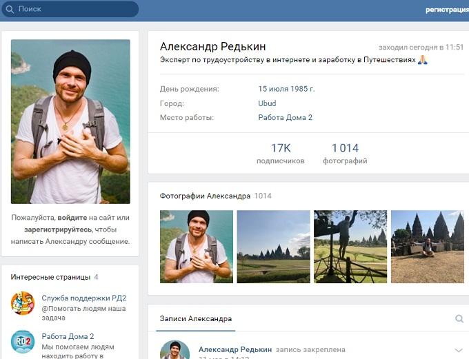 михаил савченко - отзывы найти не удалось, а фотографии украдены из аккаунта александра редькина
