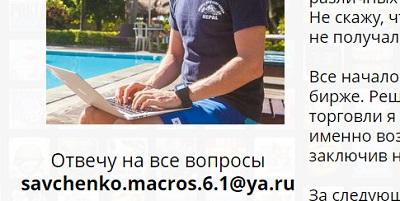 савченко указан адрес savchenko macros 6 1 ya ru для того чтобы задавать любые вопросы