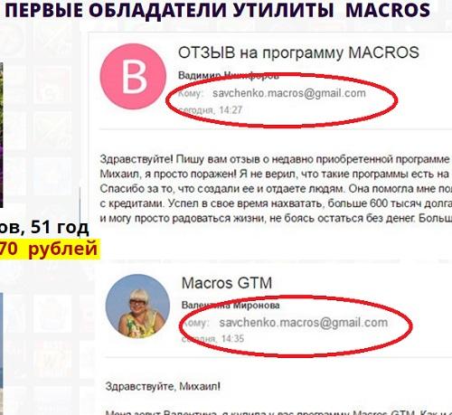 михаил савченко - читаем отзывы размещённые на сайте утилиты macrosgtm biogspot