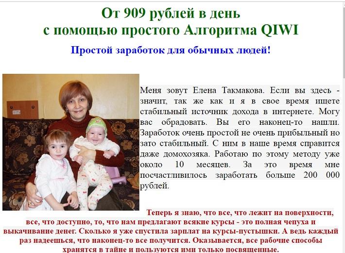 разбираем сайт волшебного кошелька http claster server ru qi чтобы написать отзывы и обзор