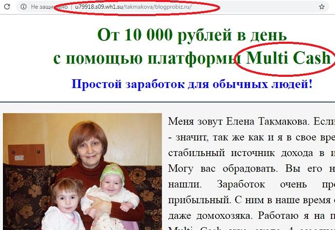 елена такмакова вместо чудо кошелька рекламирует систему multi cash которая если почитать отзывы - полный лохотрон