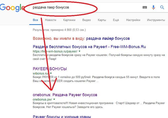 http onebonus pw bonus находится в числе первых в поисковой выдаче