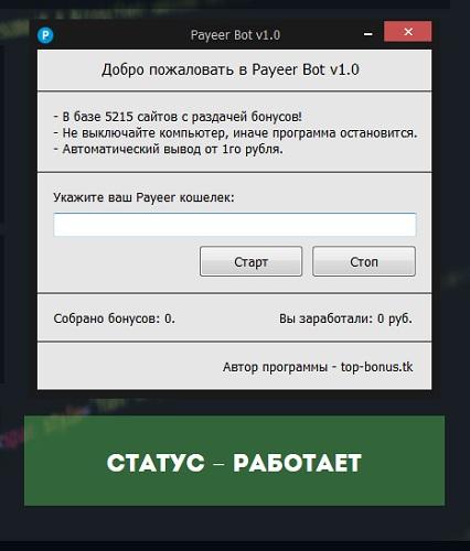 сборщик бонусов payeer bot - смотрим скриншот программы заработка