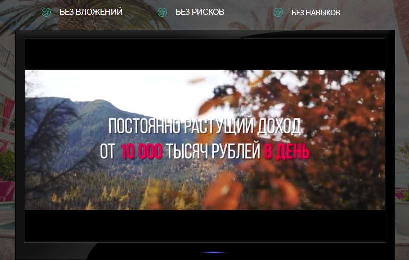 Путешествуй и зарабатывай от 10000 рублей в день отзывы