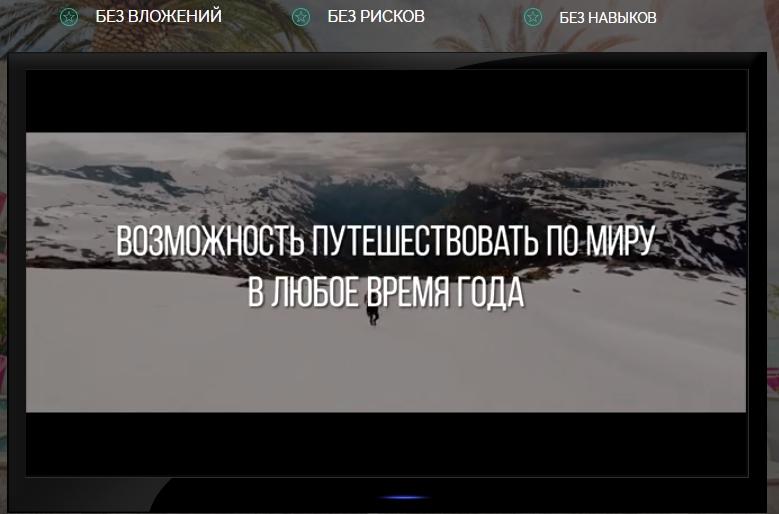 Путешествуй и зарабатывай от 10 000 рублей в день отзывы