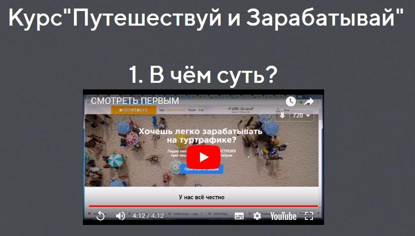 Путешествуй и зарабатывай Евгений Шкуратов