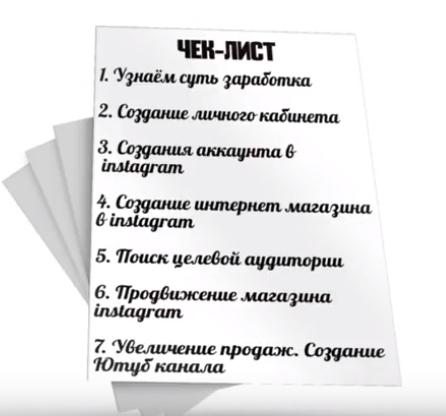 Путешествуй и зарабатывай от 10 000 рублей в день Евгений Шкуратов отзывы