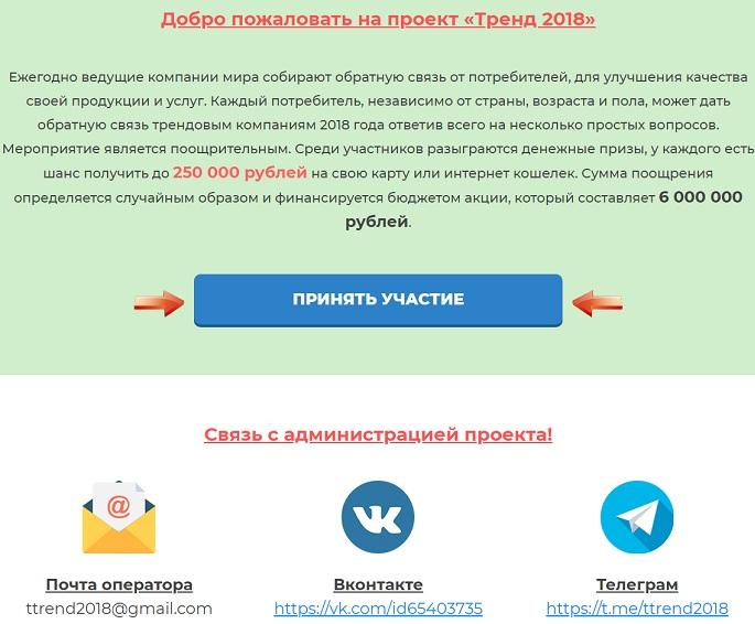 плата за рейтинг потребителей на сайте www trade 2018 ru - у акции есть техподдержка и краткое описание