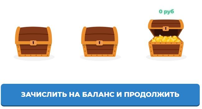 лучший социальный опрос предлагает зачислить 0 рублей
