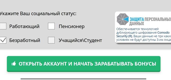 международная рейтинговая ассоциация предлагает зарегистрироваться и указать свой статус