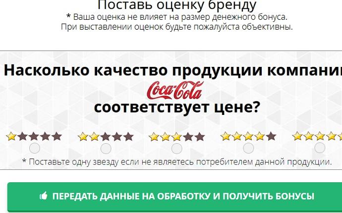 рейтинговая ассоциация оставляем отзывы о компании кока-кола