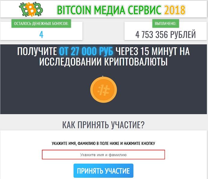 осматриваем главную страницу bitcoin media bits news чтобы написать отзывы и обзор